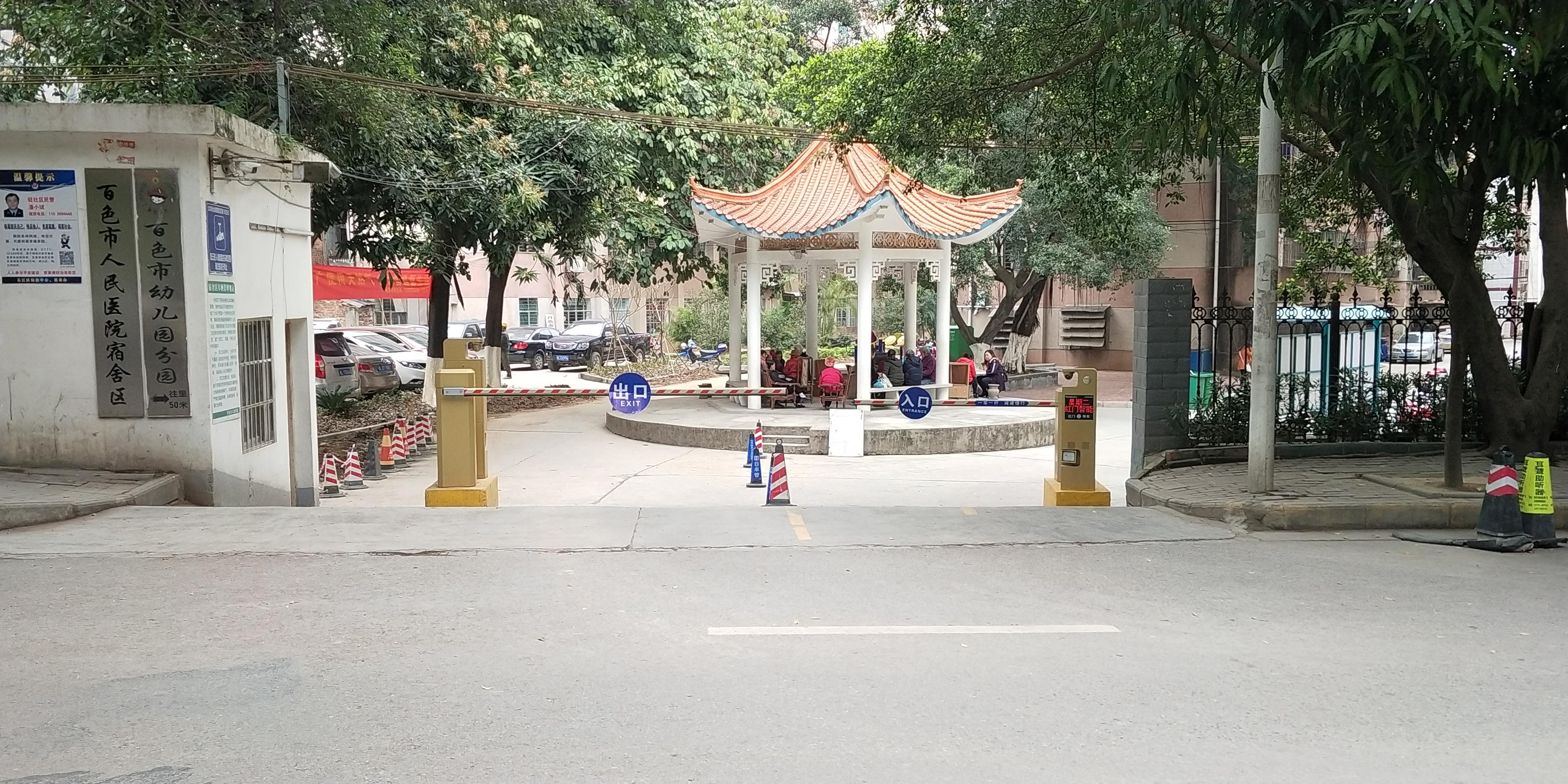 百色人民医院生活区