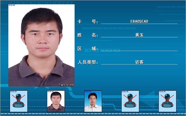出入(身份认证)管理软件eS